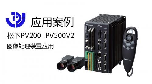 视觉图像处理装置改善方案-电子部件行业